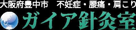 大阪府豊中市で不妊症・不育症のガイア針灸室